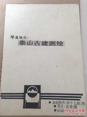 山东建筑大学教授周今立指导论文手稿(孙东辉、胡健、孙学宁)