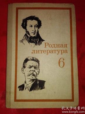 俄文原版 РоднаялитеРатура祖国文学(六年级课外读物