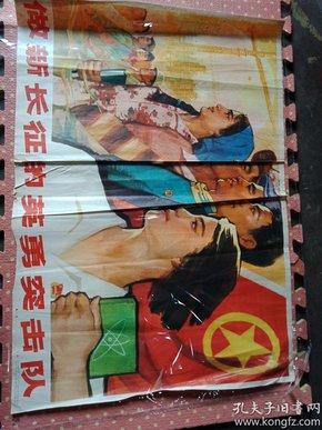 2开~文革前电影海报《做新长征的英勇突击队】【包老.保真】