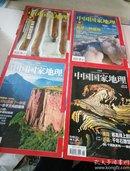 中国国家地理(2011年第3~8.11期)7本合售