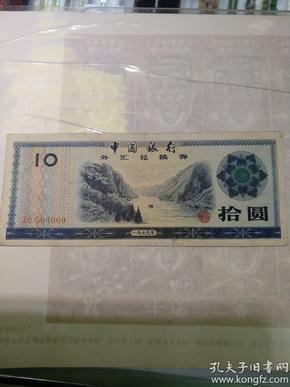中国银行外汇兑换券1979年拾元,2张(通走)