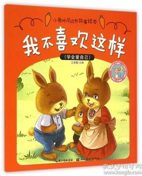 小兔托尼成长故事绘本:我不喜欢这样(学会爱自己)