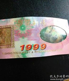 1999玉兔降福 礼仪珍藏卡/
