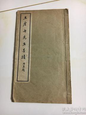 民国16开白纸线装《王虚舟先生墨迹》一册全