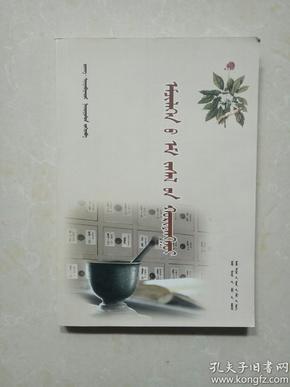 蒙古语《蒙医临床经验选编》一版一印发行1000册