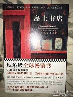 上海书展加泽文签名         岛上书店