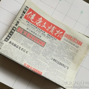 健康文摘报2005年(52期全)
