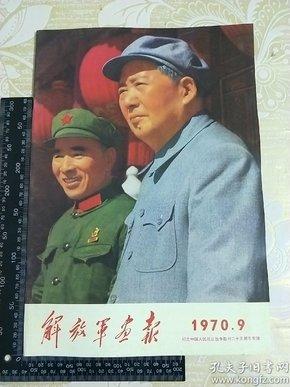 【解放军画报】1970年第9期画报!