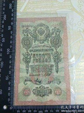 【保真】1909年外国钱币,不认识