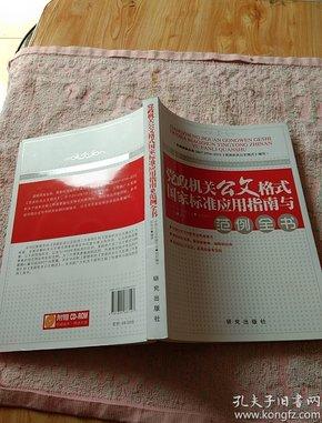 党政机关公文格式国家标准应用指南与范例全书(附光盘).图片