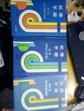 机修手册第三版,第三卷上,第四卷,第六卷,合售