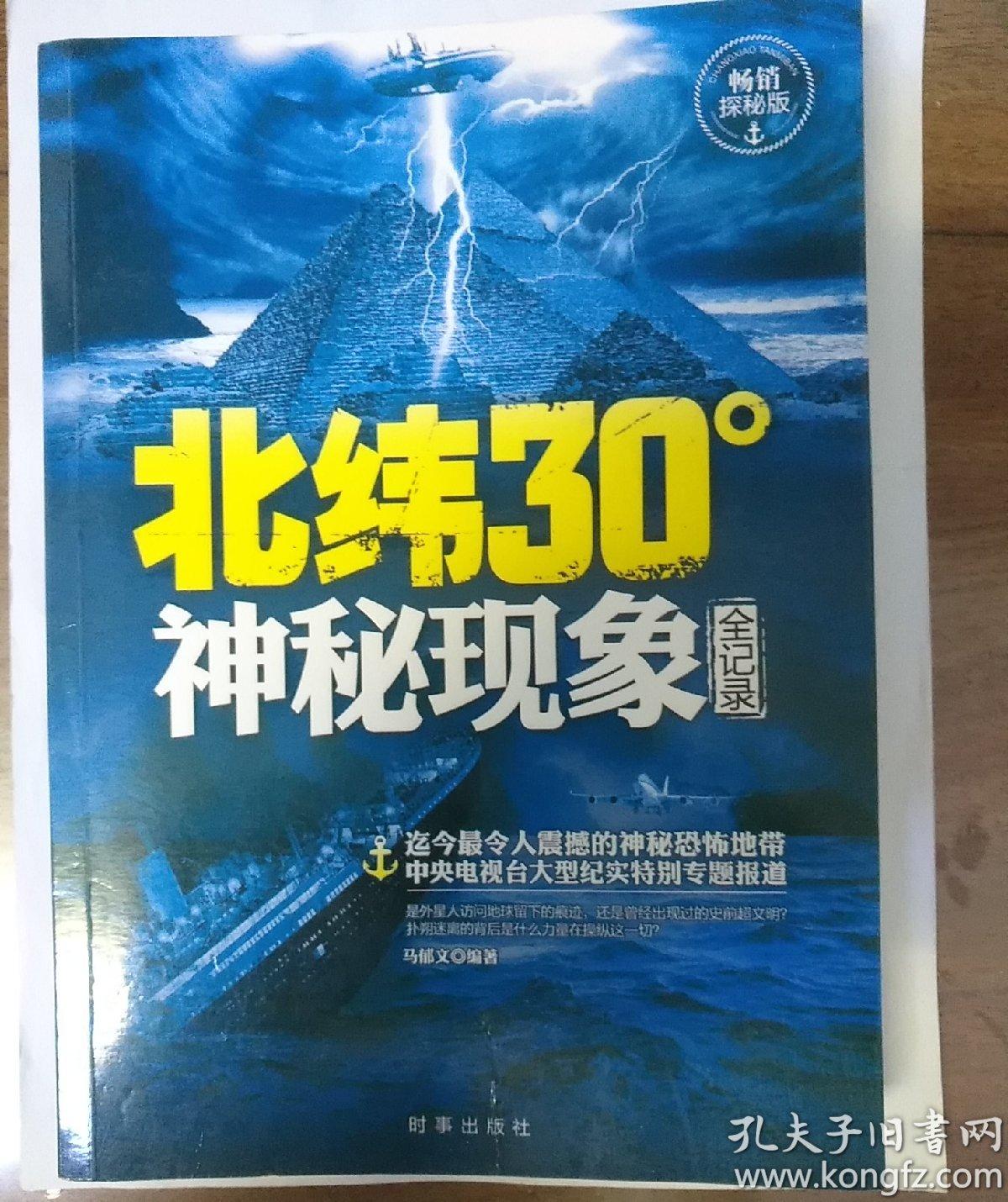 北纬30度神秘现象全纪录