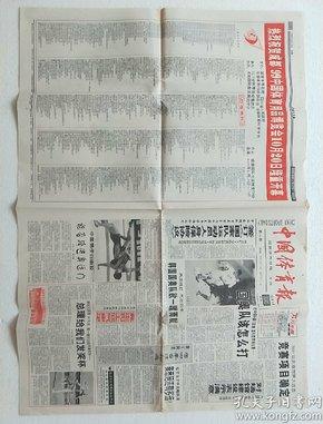 中国体育报1999.10.19  1–4版