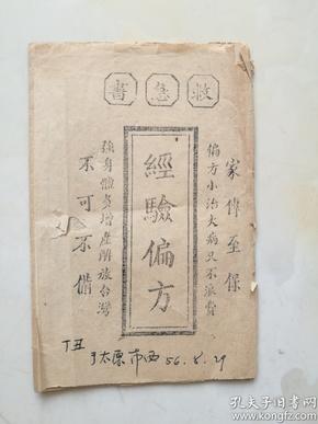 建国初木刻经验偏方,强身体多增产解放台湾。售复、印件