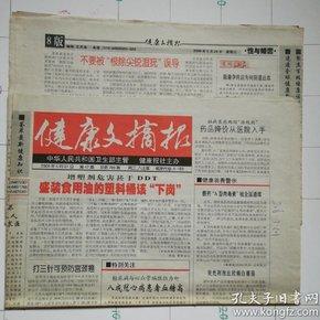 健康文摘报2006年5月第41.42期(2期和售)