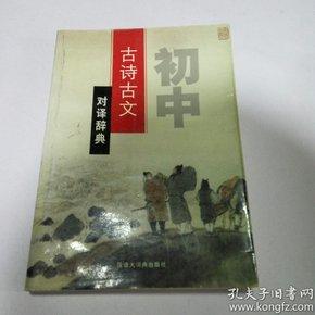 初中古诗古文对译辞典(一版一印)