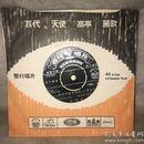 45转7寸黑胶密纹小唱片百代唱片《大地回春》唱片完好无划痕带歌纸