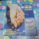 指尖上的日本-光疗美甲课堂 法式美甲