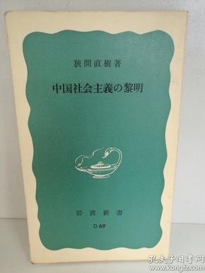狭间 直树:中国社会主义の黎明 (1976年) (岩波新书) 古书 日文原版书