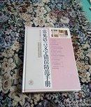 常见语言文字错误防范手册