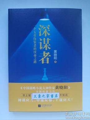 """【签名本】 深谋者  限量黄晓阳亲笔签名本  一版一印  附赠""""深谋者""""手册笔记本1册  带塑封  实图  现货"""