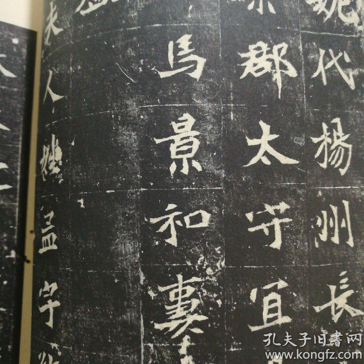 重庆时时彩4昞-l9b�Y��_司马昞妻孟敬训墓志