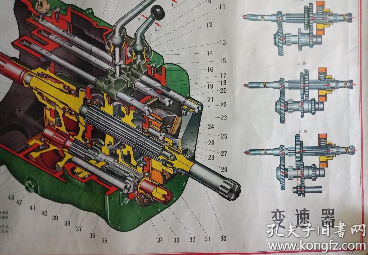 文革拖拉机结构图11张