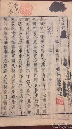 增订汉魏丛书 十六国春秋 存4卷(共16卷)