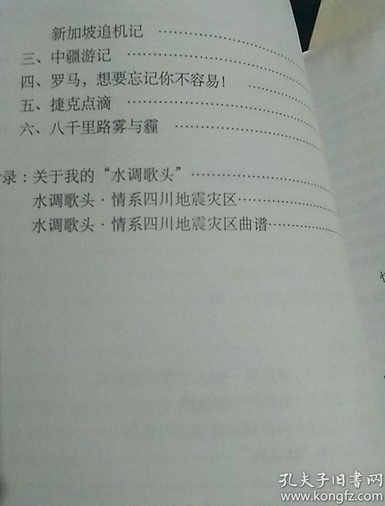 毕竟东流去 签名本(货号场八)_李自茂_孔夫子旧书网图片