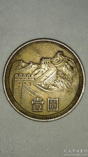长城币 长城纪念币,精制币!