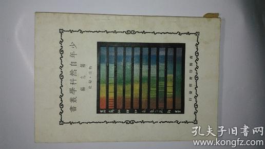 少年自然科学丛书第九编,物质,化学