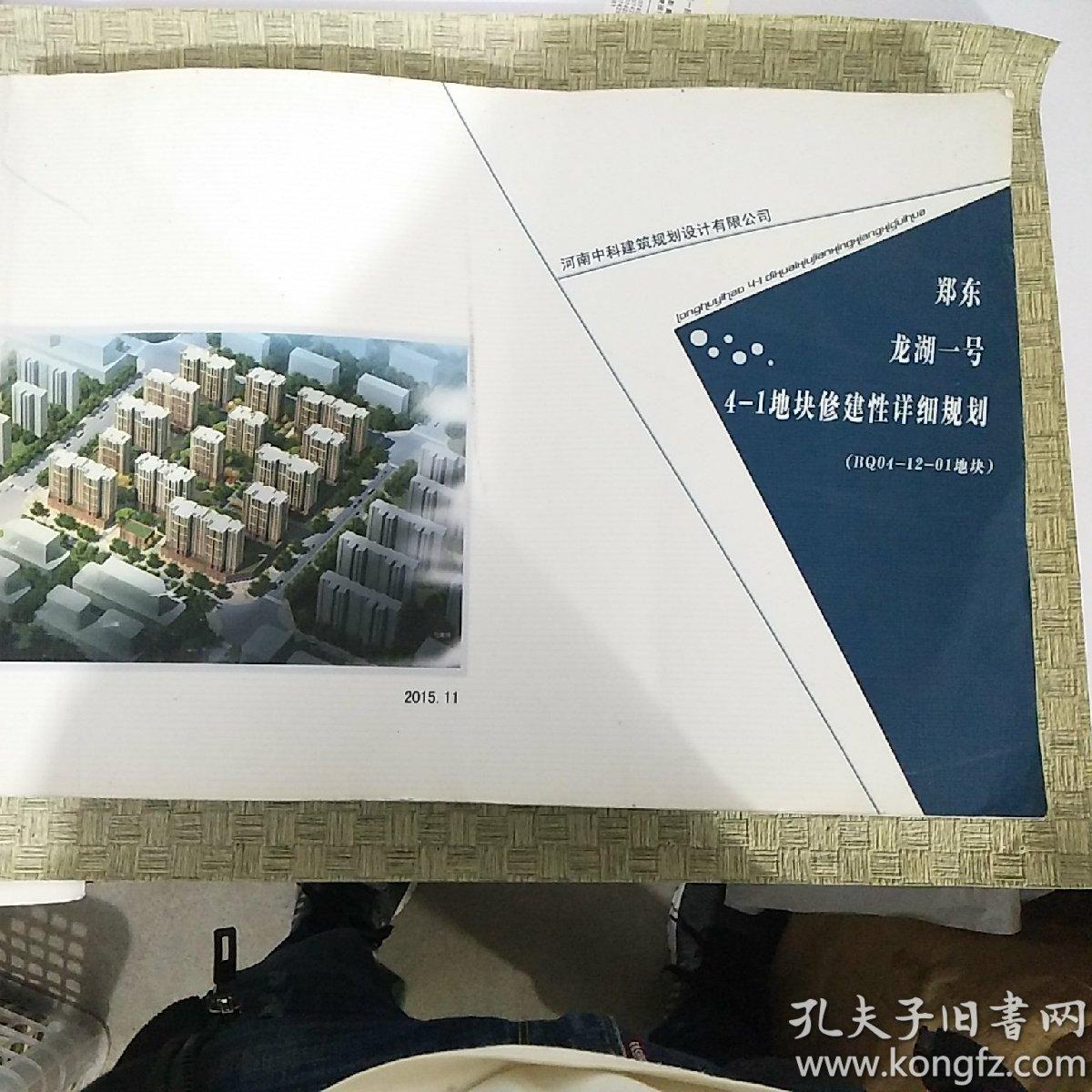 郑东龙湖一号 4-1地块修建性详细规划