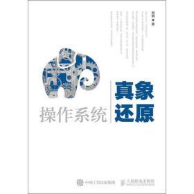 操作系统真象还原郑钢人民邮电出版社9787115414342小说
