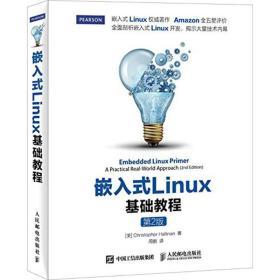 嵌入式Linux基础教程(D2版)克里斯托弗·哈利南人民邮电出版社9787115402509计算机与互联网