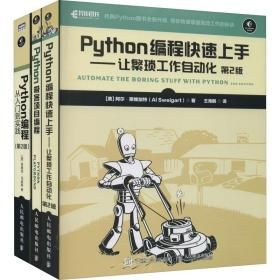 python编程三剑客新版 python编程从入门到实践第2版+快速上手第2版+极客项目编程(全3册) 编程语言 (美)埃里克·马瑟斯,(美)阿尔·斯维加特,(美)温科特卡姆