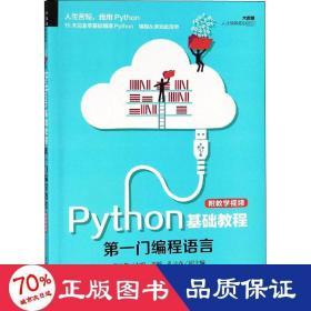 python基础教程 门编程语言 附教学视频 大中专文科经管  新华正版