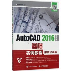 AutoCAD 2016中文版基础实例教程(附教学视频)