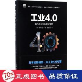 工业4.0 第四次工业革命全景图