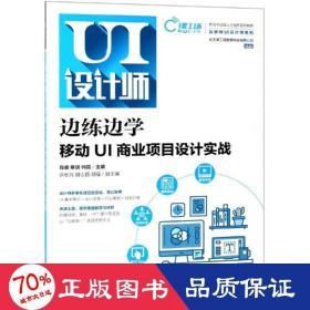 边练边学——移动UI商业项目设计实战