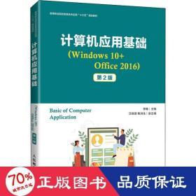 计算机应用基础(Windows 10+Office 2016) (第2版)