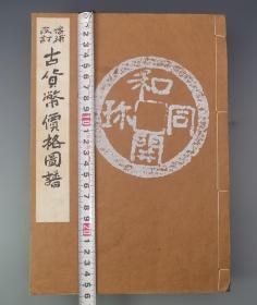 增补改订古货币价格图谱/1974年/日本古钱研究会/小川浩/204页/0.54公斤
