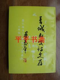 青城山叟詩文存(32開  作者簽贈.吟印)