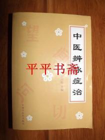 中醫辨脈癥治(32開  98年1版02年4印)