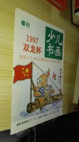 灏戝効涔︾敾 1997骞村鍒�