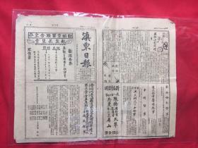 1945骞存姤绾革紙婊囦笢鏃ユ姤锛�8鏈�13鍙凤紝8寮�4鐗堬紝鍏ㄧ嚎鏃ュ啗鍋滄鎶垫姉