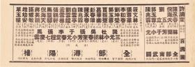 李如春/张蓉华/陈兆霖/小高雪樵主演       京剧戏单:《全部浔阳楼》【(鑫记)大舞台26.8+9.4cm双面】(1)
