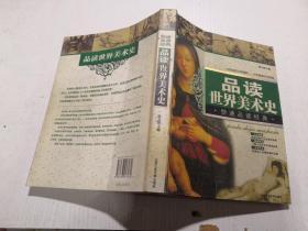 品读世界美术史