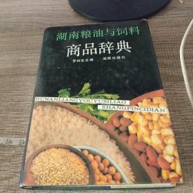 湖南粮油与饲料商品辞典