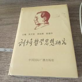 刘少奇哲学思想研究