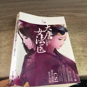 大唐女法医·江南卷(2)